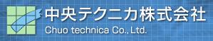 中央テクニカ株式会社